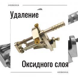 Устройство для снятия оксидного слоя MSV-250