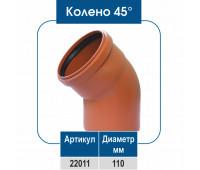 Колено ПВХ 45° 110 диаметр (НР)