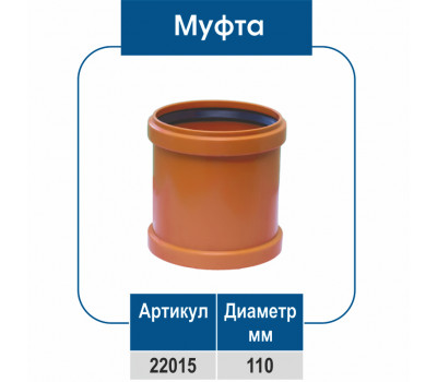 Муфта ПВХ 110 диаметр (НР)