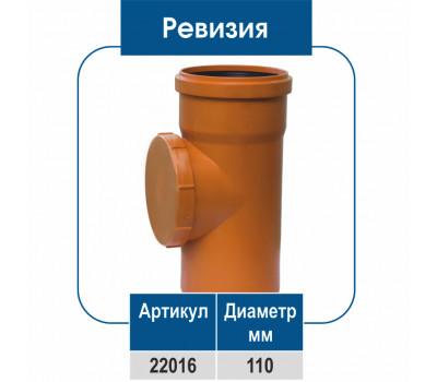 Ревизия ПВХ 110 диаметр (НР)