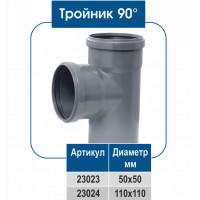 Тройник ПВХ 90° (ВН)