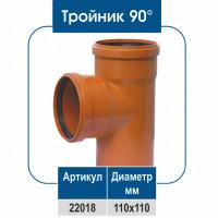 Тройник ПВХ 90° (НР)