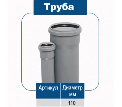 Труба ПВХ 110 диаметр
