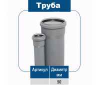 Труба ПВХ 50 диаметр