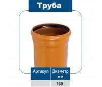 Труба ПВХ 160/3,2мм.  для наружной канализации