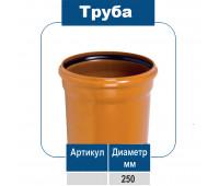 Труба ПВХ 250/4,5мм.  для наружной канализации