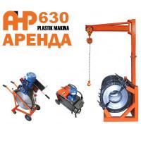 Сварочный аппарат AHP Plastik Makina - 630