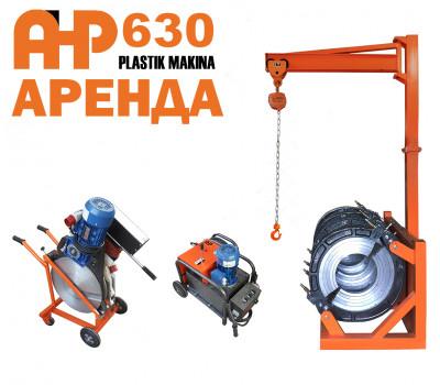 Аренда стыкового сварочного аппарата AHP Plastik Makina - 630