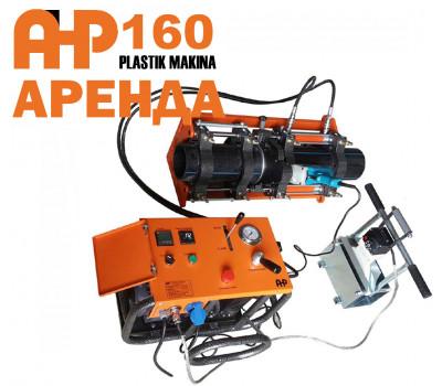 Аренда стыкового сварочного аппарата AHP Plastik Makina - 160